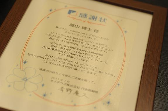 神泉で働くマジシャンのblog-感謝状