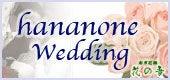 $ブーケの達人が語る!後悔しない結婚式とは   ~花の音ウェディング部・札幌~