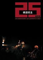 25th_DVD_00