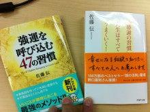 $ フォレスト出版 いますぐ勉強をやめなさい 佐藤みきひろ 公式ブログ