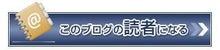 芸能トレンドニュース☆ジャパン-読者登録