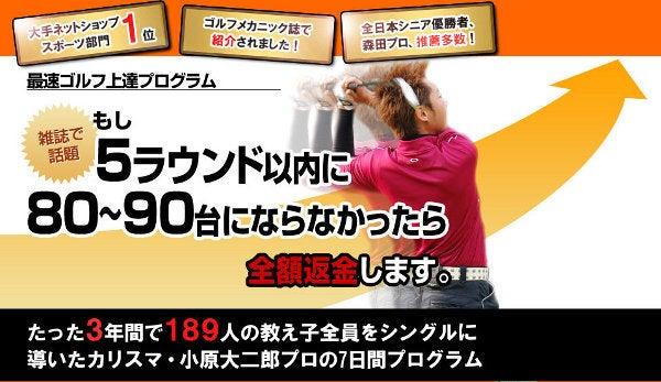 小原大二郎ゴルフ7日間シングルプログラム[当サイト限定特典付] 口コミ-小原大二郎【ゴルフ7日間シングルプログラム】