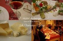 オーベルジュスタッフの高原便り-ワイン会2011