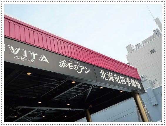 トイプー(?)DINO君の ~どっさんこ日記~-四季劇場