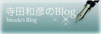 寺田和彦のBlog
