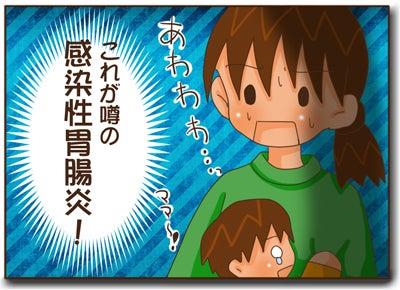感染性胃腸炎の恐怖① | くらげの親子☆~育児漫画日記~