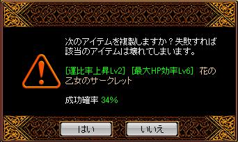 RELI姫のおてんば(?)日記-乙女8段