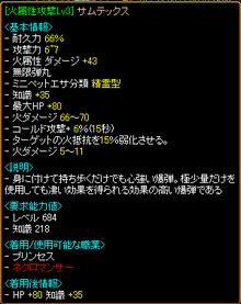RELI姫のおてんば(?)日記-サムテックス
