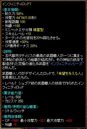 RELI姫のおてんば(?)日記-インフィ