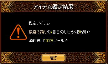 RELI姫のおてんば(?)日記-歓喜のカケラ