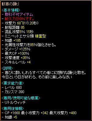 RELI姫のおてんば(?)日記-歓喜の踊り