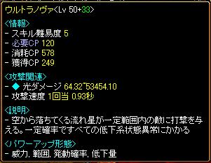 RELI姫のおてんば(?)日記-ノヴァ