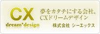 CXドリームデザイン,夢をカタチにする会社