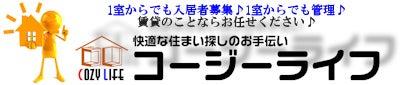 コージーライクな日々|熊本の不動産コージーライフ.|-1質からでも入居者募集