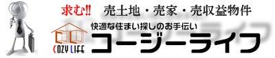 コージーライクな日々|熊本の不動産コージーライフ.|-求む売り物件