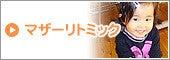$東京、足立区ベビーマッサージ、ファーストサイン、マザーリトミック資格取得スクール&親子教室   びこまむの家ブログ「びこまむ記」