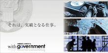 CSOの独り言 株式会社CXドリームデザイン,最高戦略責任者(CSO) 本谷隆光のブログ-with government