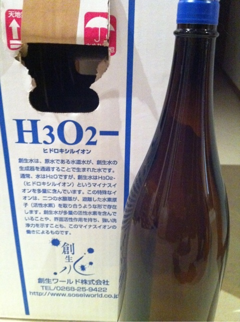 What Is H3o2 http://ameblo.jp/space-r/entry-10776681542.html