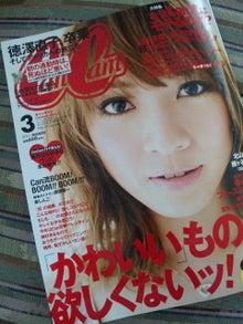 夏原友理オフィシャルブログ「Yuri's blog」Powered by Ameba-110122_160714.jpg