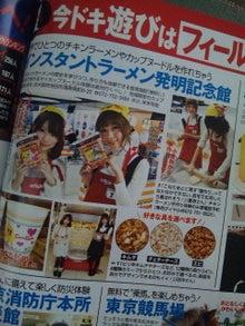 夏原友理オフィシャルブログ「Yuri's blog」Powered by Ameba-110122_160520.jpg
