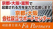 $司法書士法人F&Partners 藤巻米隆のブログ-kaisha