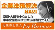 $司法書士法人F&Partners 藤巻米隆のブログ-kigyohoumu