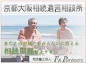 $司法書士法人F&Partners 藤巻米隆のブログ-souzoku