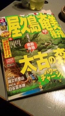 奄美大島(加計呂麻島)~うみがめ隊のブログ~-110123_183615.jpg