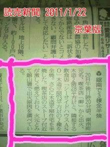ぼけぼけDivingブログ-110123_203220.jpg