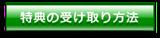 小原大二郎ゴルフ7日間シングルプログラム[当サイト限定特典付] 口コミ-特典の受け取り方