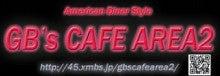 $GB's CAFE AREA1のブログ