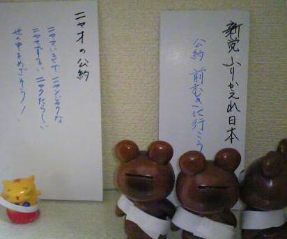 素尻同盟☆あほせぶろぐ-飾り棚・ふりかえれ日本。