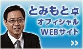 とみもと卓 オフィシャルWEBサイト