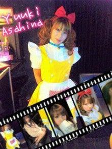 $朝比奈 優樹 Official Blog『*:* ホニャララ風味~あさひなゆうき味~ *:*』-あさひなゆぅき。