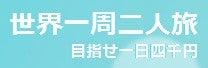 安藤潤の世界一周ブログ★元ホームレスJunの世界一周なう!世界一周海外旅行記