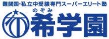【学童保育+学習指導】Dreamin(ドリーミン)のブログ-nozomi