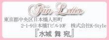 $水城舞 オフィシャルブログ 「Mai Mizuki」 Powered by Ameba