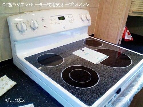 $住まいと環境~手づくり輸入住宅のホームメイド-GE電気オーブンレンジ