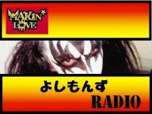 Radio DO番組情報発信基地-よしもんずラジオ