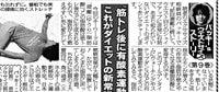 渋谷的~広尾発!!芸能エンタメIT社長の振付家BLOG★-連載9