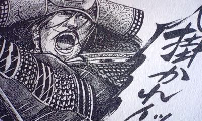 まんが栄養素-センゴク外伝桶狭間戦記 5巻