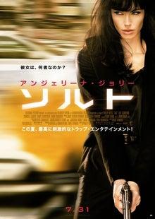 $映画・洋楽・パソコンまみれ-ソルト