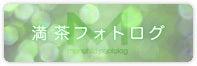 banner_満茶
