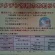 予防接種の公的支援
