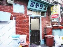 ゆりんの韓国と私♪ソウル旅行と韓国旅行ブログ■Travel Diary in Korea■