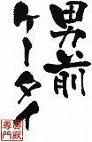 博多の日本酒王の酒日記(和酒処 酒峰)