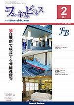 フューネラルビジネス2011/02