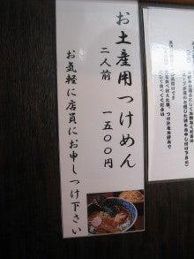 金沢の美味しいもん。-つけ蔵 メニュー