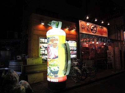 韓国料理サランヘヨ♪ I Love Korean Food-新宿ポジャンマチャ