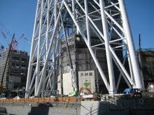 建設業ISOお助けブログ-スカイツリー